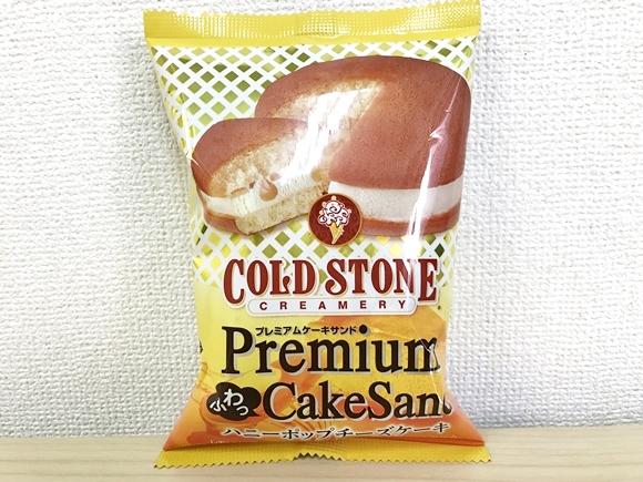 【セブン限定】コールドストーンの新作アイス「ハニーポップチーズケーキ」が無敵のウマさ! ふんわりブッセでアイスをサンド!!