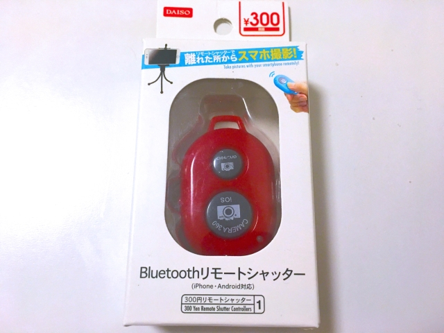 ダイソーの「Bluetooth リモコンシャッター」がマジ最高! これがあれば手ブレなし、完璧な角度で自撮りできちゃう / 美肌カメラでも使えるよっ