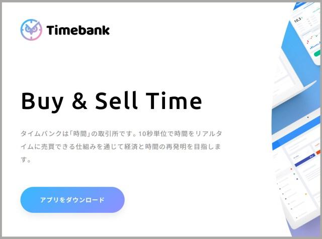 時間を売買するサービス『Timebank(タイムバンク)』でSNSの「影響力スコア診断」を試した結果! フォロワー数5600人だとこうなる