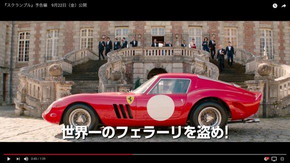 クルマ好き必見! 新作映画『スクランブル』がメッチャ面白そう / 製作陣は『ワイルド・スピード』を手がけた精鋭