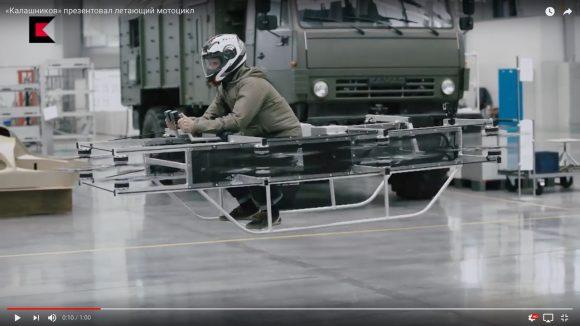ロシアの銃器メーカーが「空飛ぶバイク」の映像を公開! 安定した飛行がマジすげぇ!!