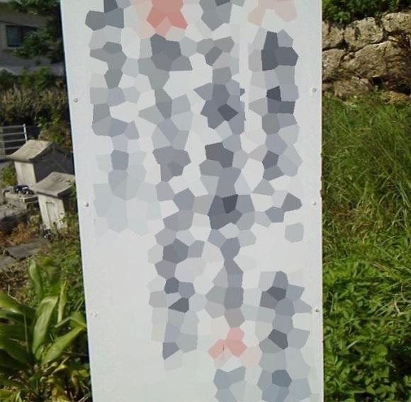 【絶叫】恐ろしすぎる「ポイ捨て禁止看板」を沖縄で発見! ゴミを死守したくなるレベルの怖さ!!