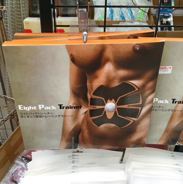 【高コスパ】アキバで売ってた「1450円の腹筋トレーニングマシン」が全然侮れなかった件! マジで鍛えられるかも