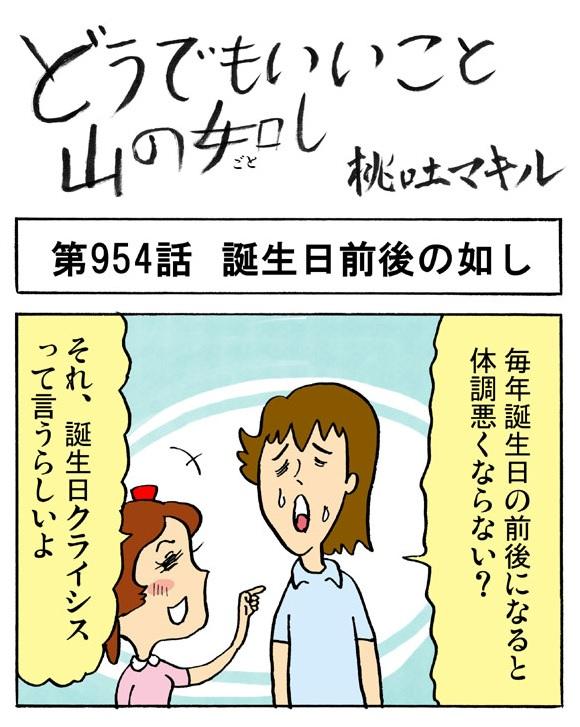 【4コマ】誕生日クライシスって知ってる?