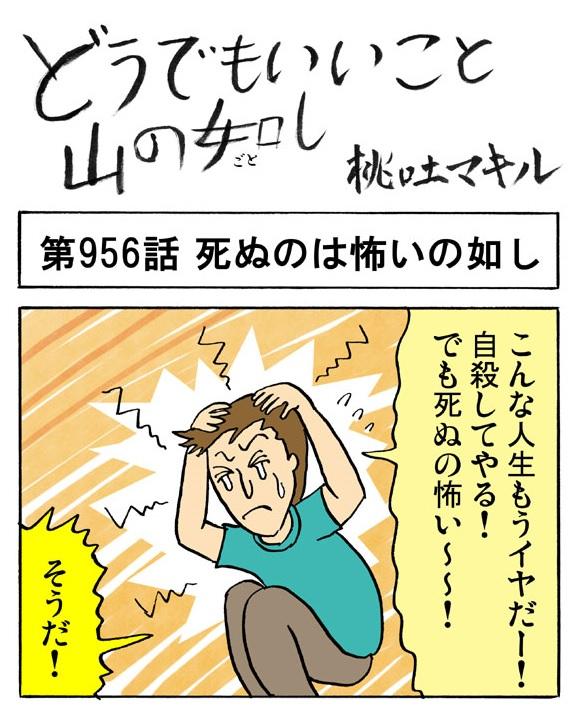 【4コマ】タイムリーパー不倫