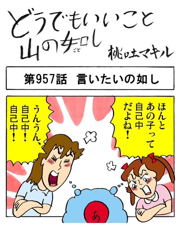 【4コマ】この漫画は任天堂と全く関係がありません