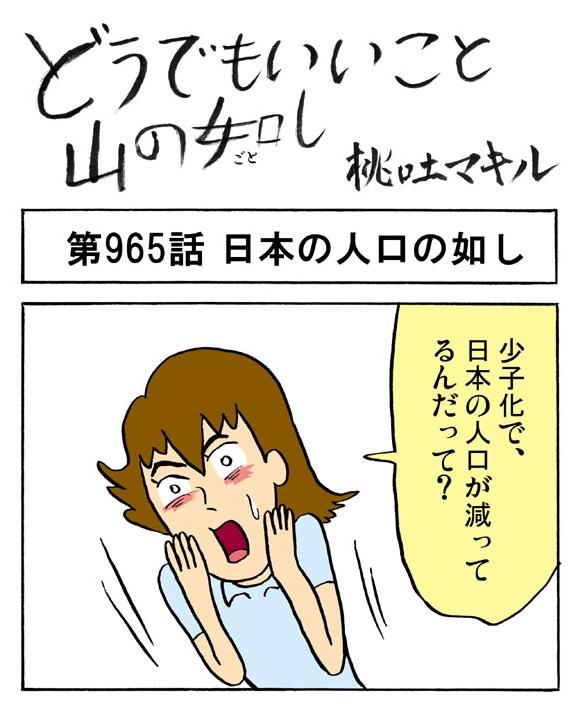 【4コマ】日本の人口が減っている理由