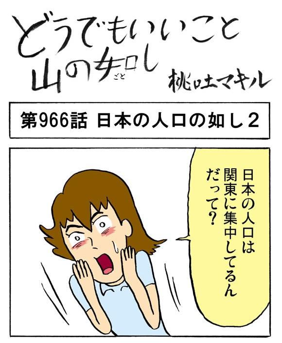 【4コマ】日本の裏側はブラジルじゃなくて「○○」だった!