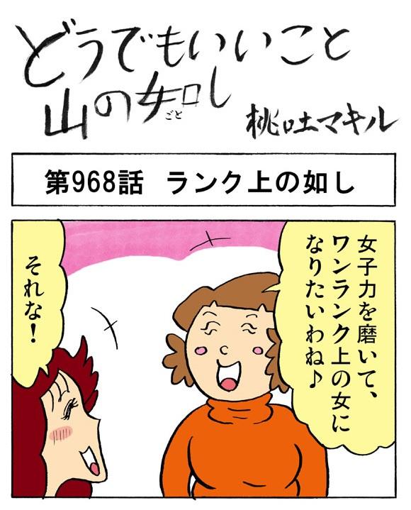 【4コマ】ワンランク上(笑)