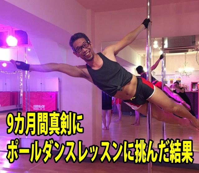 【マッスル検証】9カ月間ポールダンスに挑んだ結果! 技が難しくなると身体はどう変化するのか?