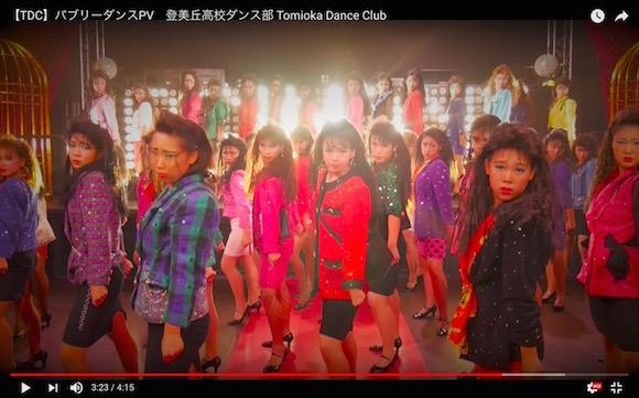 【リピート不可避PV】登美丘高校ダンス部の「バブリーダンス」がキレキレすぎてヤバいと話題