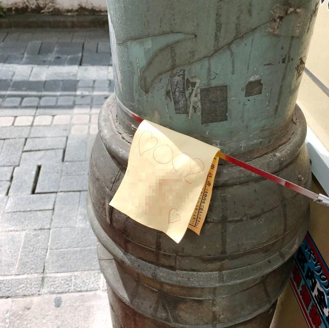 【追跡】電柱に挟んであった「謎の電話番号(しかも丸文字)」に電話をしたら衝撃の結末が待っていた!