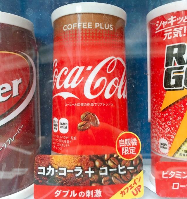 【自販機限定】コーラにコーヒーを加えた「コカ・コーラ コーヒープラス」を飲んでみた結果