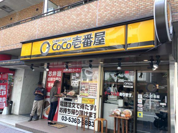 【裏ワザ】CoCo壱のカレーとドリンクを約300円安く注文する方法