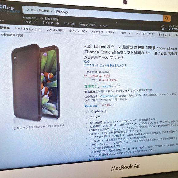 さっそくAmazonで「iPhoneX」用ケースの販売が始まる