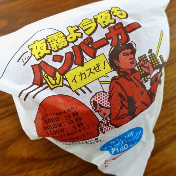 北海道民の間で伝説と化している幻のハンバーガー「夜霧よ今夜もハンバーガー」が限定復活! 今ならセイコーマート各店でゲットできるぞ!!