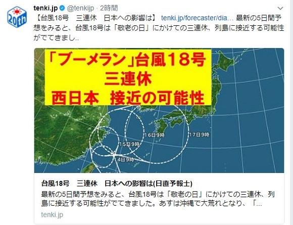 【悲報】今週の3連休、終了のお知らせ / 台風18号の影響で西日本を中心に大雨の恐れ! 連休は大人しく家にいるべき?