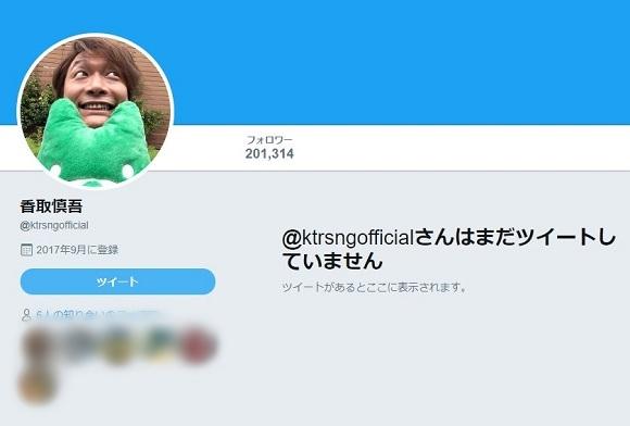 【さすがです】香取・草なぎ・稲垣がTwitterを開設! まだ何も呟いていないのにフォロワーが凄いことになっていると話題に!!