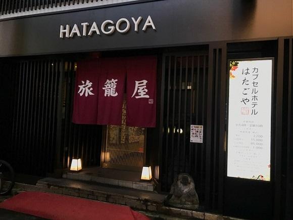 新宿歌舞伎町のカプセルホテル『はたごや』が格安なのに超快適 / 終電で帰らない夜ってマジで最高ォォォオオオオ!