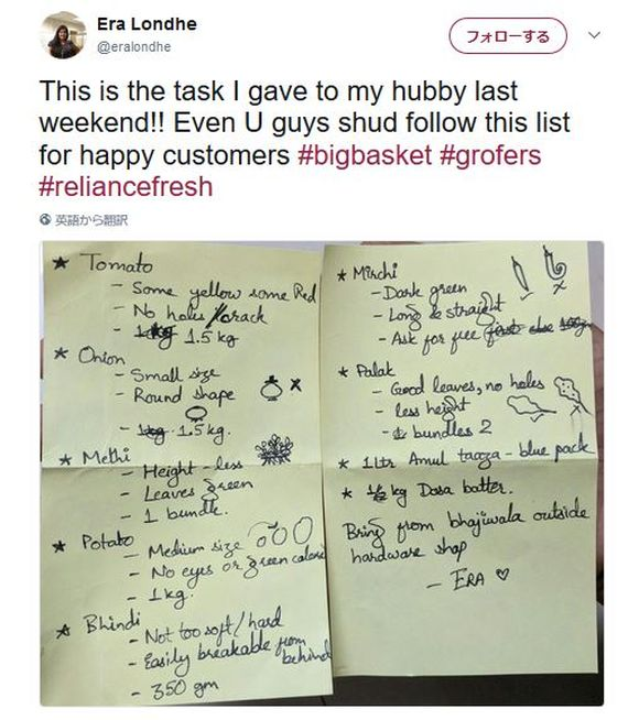 世界中の奥様が共感! 騙されやすい夫に妻が渡した「説明が細かすぎる買い物リスト」が話題