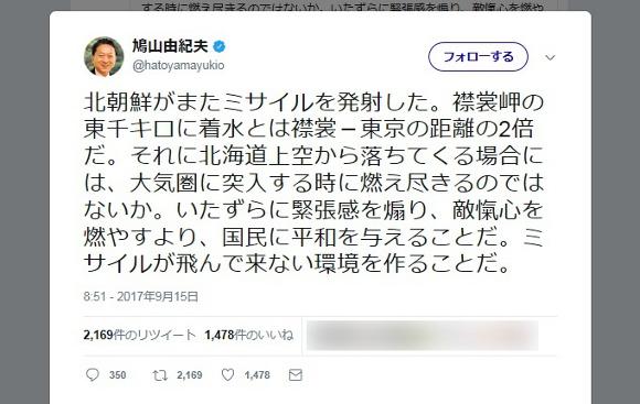 【炎上】元総理大臣の鳩山由紀夫さん「北朝鮮のミサイルは大気圏で燃え尽きるから政府は緊張感を煽るな!」→ もちろん非難殺到