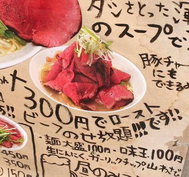 プラス300円で「ストップ」というまでローストビーフを乗せ続けてくれる! 『OKIGARU BAR』のラーメンがスゴイ!! 東京・西新宿