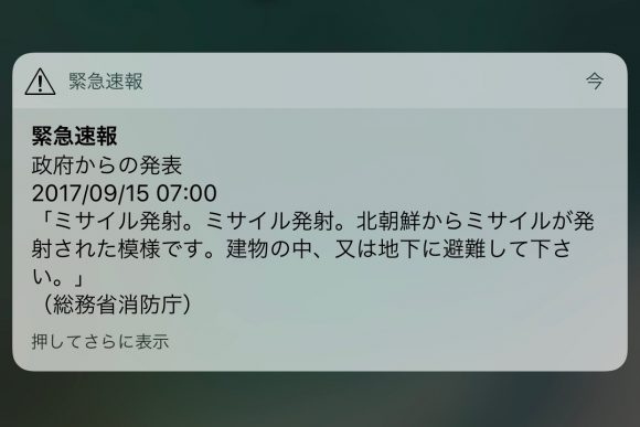 【Jアラート体験談】北海道在住の私がミサイル発射から通過するまでの数分間で感じたこと