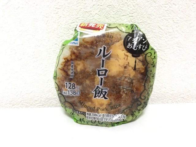 【台湾好き集まれ】ファミマで「魯肉飯のおにぎり」が出てますよ / 香る八角! よく噛むと台湾コンビニのニオイする『ルーロー飯おむすび』