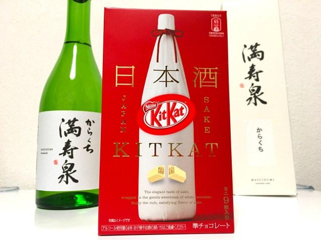 【ガチ比較】中田英寿 監修「日本酒キットカット」は銘酒『満寿泉』を再現ってホント? 実際に食べ比べてみた結果!
