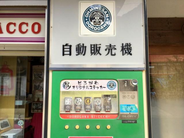 日本にひとつしかない「自販機」を発見! レアすぎる『どろがわオリジナルステッカー』を買ってみた / 奈良県天川村