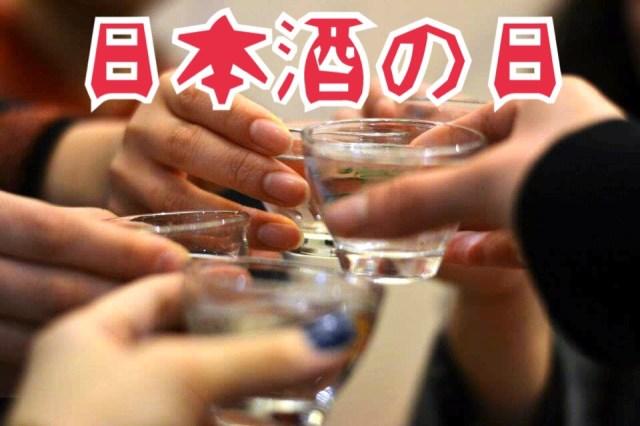 【日本酒の日】奈良と伊丹はどちらが本物の発祥地? 役所に問い合わせてみた結果!