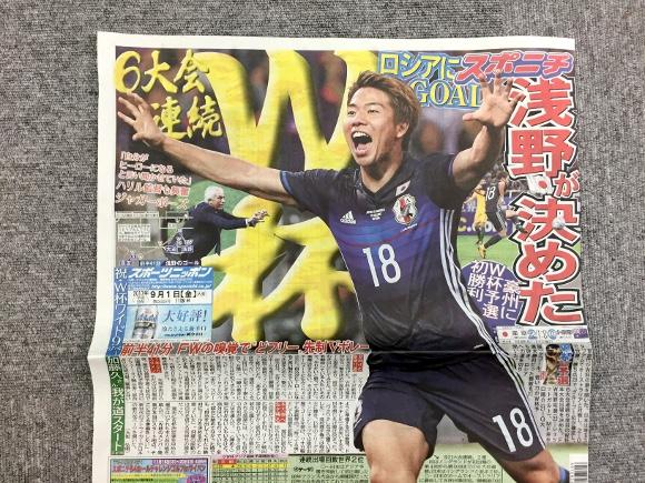 【安定】サッカー日本代表W杯出場決定! だがしかし、デイリースポーツだけは絶対にブレない