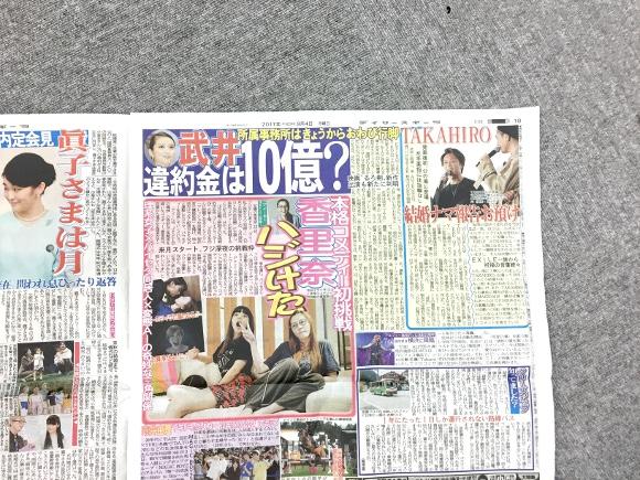 【賛否両論】武井咲に10億円規模の違約金報道 / ネットの声「プロ失格」「妊娠してスポンサー降りるとか時代錯誤」「堀北真希は凄かったんだな」など