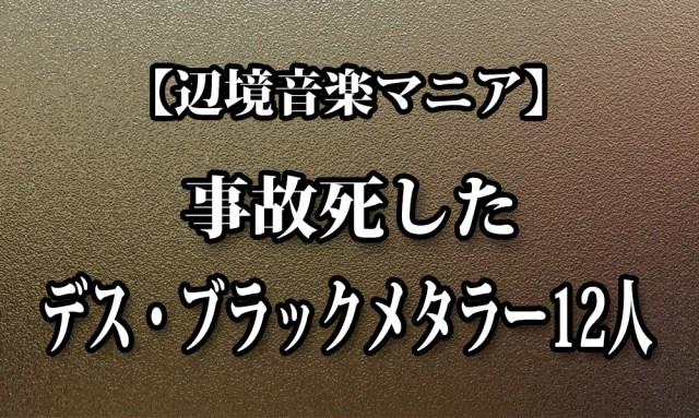 【辺境音楽マニア】事故死したデス・ブラックメタラー12人