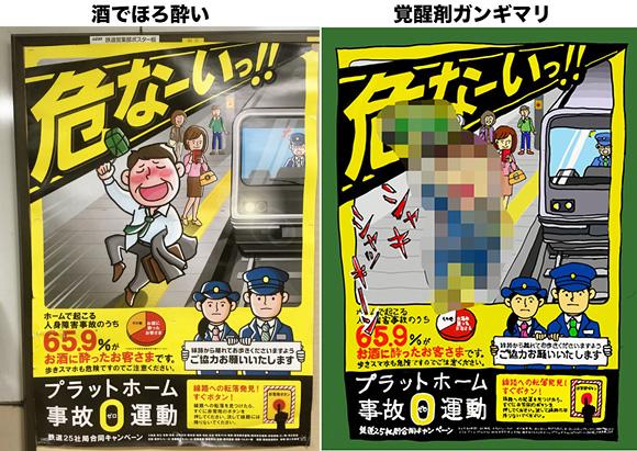 よく駅で見かける「危なーいッ!!」の酔っぱらいポスターを各種ドラッグに置き換えるとこうなる