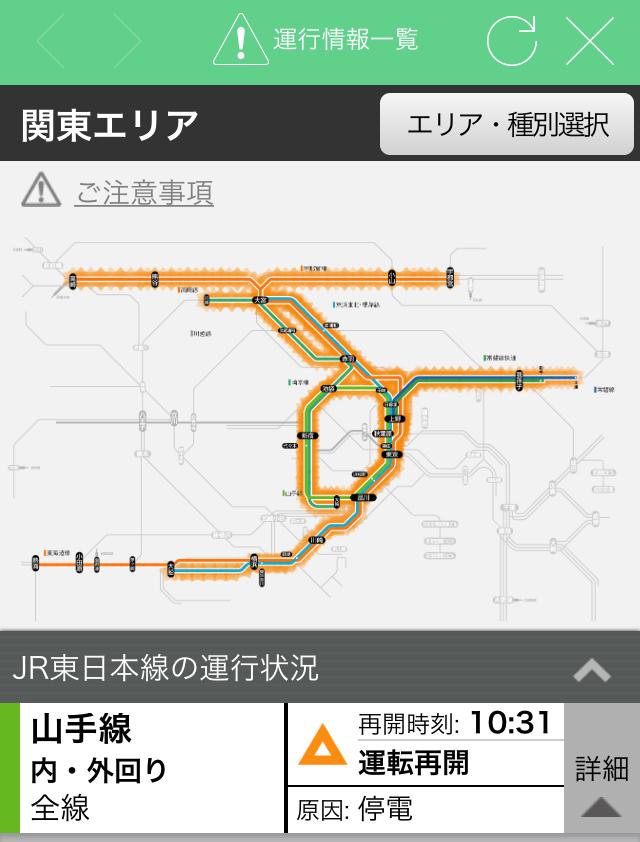 首都圏の主要路線で大規模な停電が発生し運行に乱れ! 埼玉県蕨市変電所の不具合が原因か?
