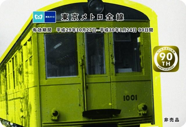 【大盤振る舞い】東京メトロが90周年を記念して「90日間乗り放題パス」を180名にプレゼント! これは申し込むしかねェェエエエ!!