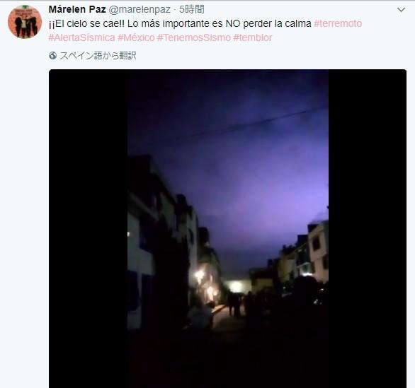 【動画あり】メキシコ沖で発生したM8.1の地震で謎の発光現象 / SNSに投稿された現地の様子