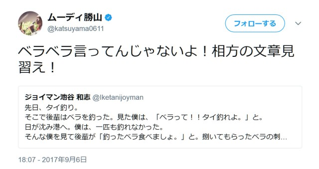お笑いコンビ「ジョイマン」池谷さんのTwitter投稿がヤバい! さすがのムーディ勝山さんもブチ切れるレベル