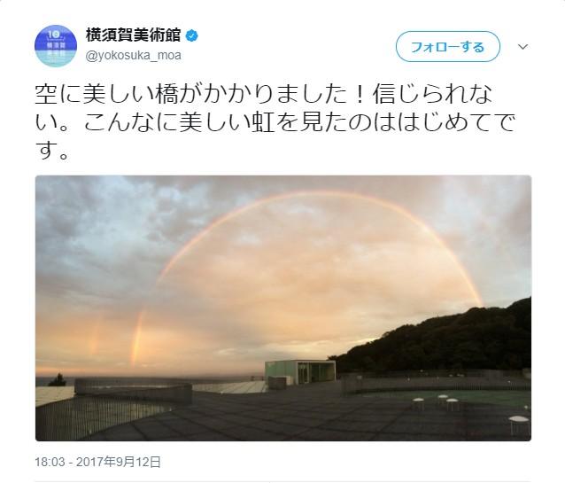 まるで虹のドーム! 横須賀美術館で目撃された自然の芸術に「美しすぎる」の声多数