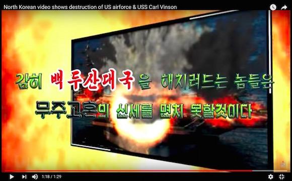 北朝鮮が公開した『アメリカをボコボコにする動画』がヤバすぎると話題 / ネットの声「クソみたいなクオリティ」「もうちょっと頑張れよ」