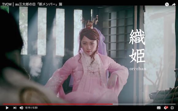 【auの三太郎】川栄李奈さん扮する織姫がパラパラを踊る「新メンバー篇」が公開! 浦島太郎と桃太郎のリアクションにも注目