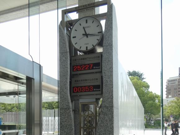 北朝鮮の核実験で広島の地球平和監視時計がリセットされてこうなった