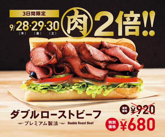 【肉祭り】まるで肉の塊! 『サブウェイ』でローストビーフ肉2倍祭り始まるぞ~ッ / 9月28日から3日間! 通常+340円 → +100円に