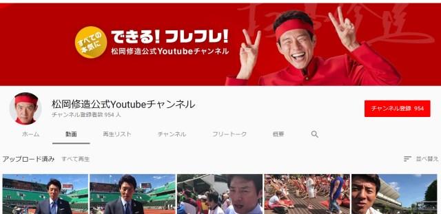 日本一アツい男、松岡修造が YouTubeチャンネル開設! 一挙に200本以上の激熱メッセージ動画を公開!!