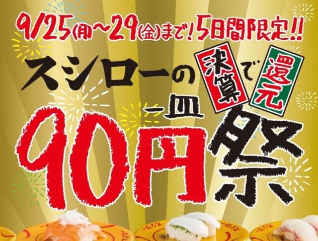 【速報】スシローが90円に! スシローが90円に! スシロー『90円祭』が開催決定!!