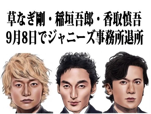 【予想】退社した元SMAPの3人が始めそう、起こりそうな5つのこと「SNSを始める」「ジャニーズと共演NG」など