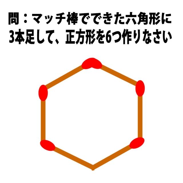 【頭の体操クイズ】マッチ棒でできた六角形に3本足して、正方形を6つ作りなさい