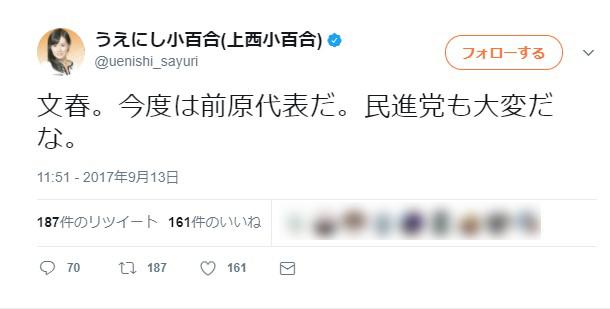 【炎上】上西小百合議員が意味深ツイート「文春。今度は前原代表だ」「しかも北朝鮮美女って…」→ 非難殺到「お前には関係のない話やん」