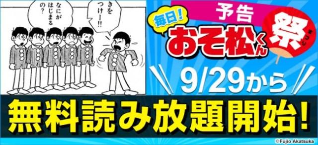 【無料】漫画『おそ松くん』読み放題スタート! 読破してアニメ「おそ松さん」に備えるザンス